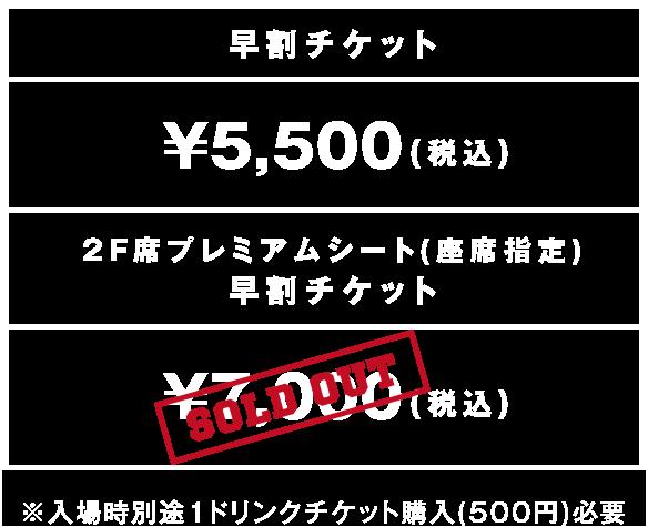 ticket_012